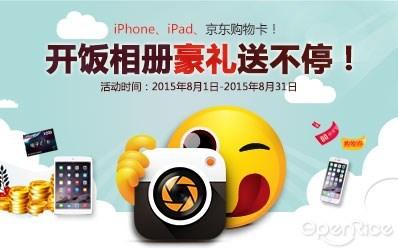 Iphone6、IPad、京东购物卡,开饭相册豪礼送不停