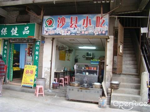 沙县小吃的相片 - 深圳西乡镇