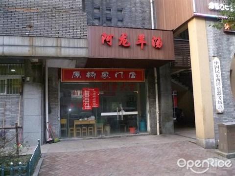 金海大锅羊汤logo