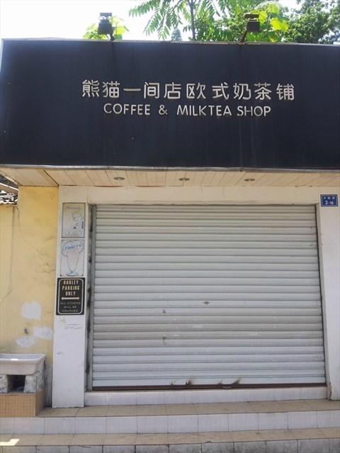 熊猫一间店欧式奶茶铺的相片