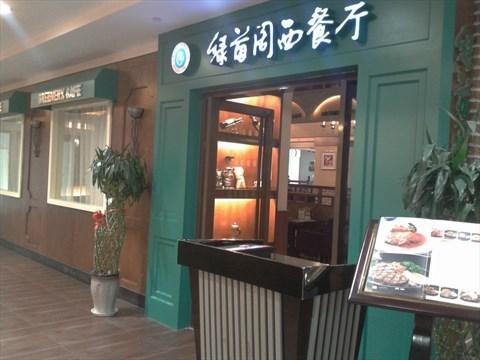 绿茵阁西餐厅的相片