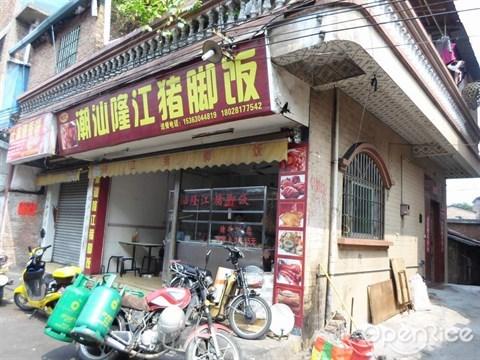 潮汕隆江猪脚饭