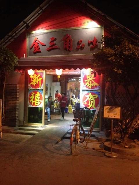 金三角饭庄