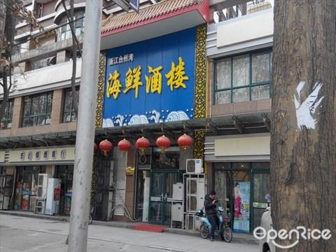 浙江台州湾海鲜酒楼的相片 - 长安区