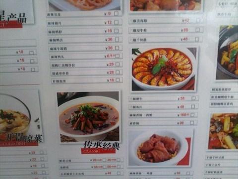 零食菜单图片素材