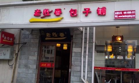店面环境就是中式快餐店那种