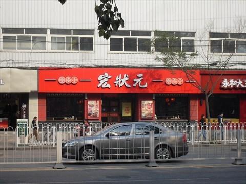 北京宏状元地址_宏状元地址,电话,价格,评价,菜单,推荐菜 - 北京海淀