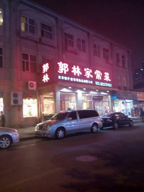 餐厅 北京 德外大街 郭林家常菜 食评 郭林家常菜