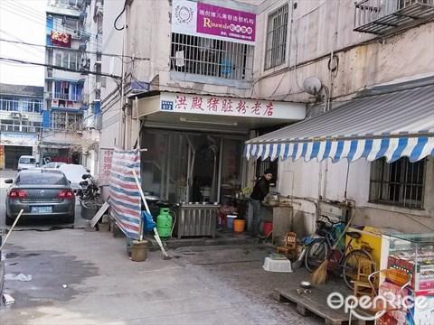 洪殿猪脏粉老店的相片 - 温州鹿城区 | openrice 温州