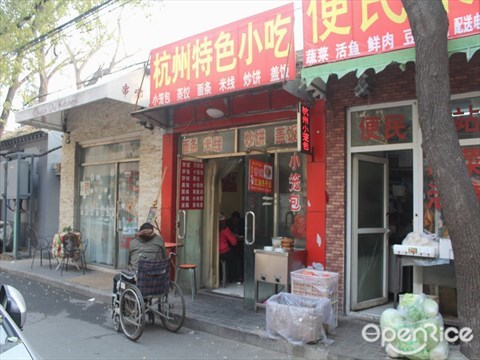 杭州特色小吃