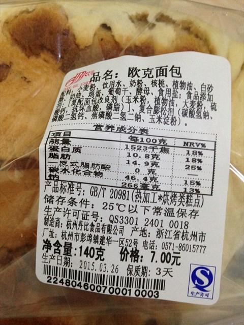 欧克面包,看名字就是欧式面包,追求追求健康.图片