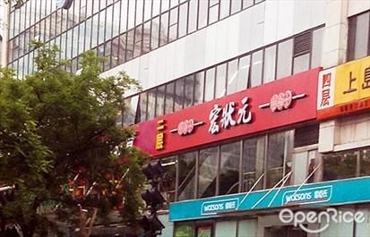 北京宏状元地址_宏状元的地址,电话,价格,评价,菜单,推荐菜 - 北京开