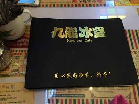 有惊喜的香港茶餐厅! - 九龙冰室评价 - 广州开饭喇